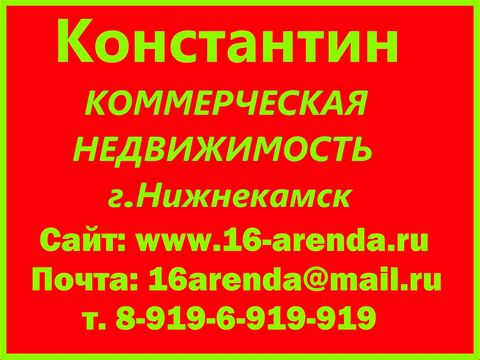 Продажа земли под коммерческую и жилую застройку Нижнекамск Татарстан от 2000м2 до 150 000м2